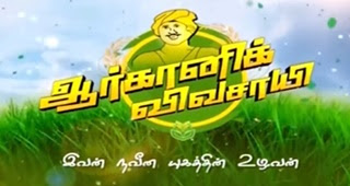 Organic Vivasayi – Pepper TV | 21-04-2019