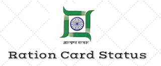Ration Card Status Jharkhand online through aahar.jharkhand.gov.in
