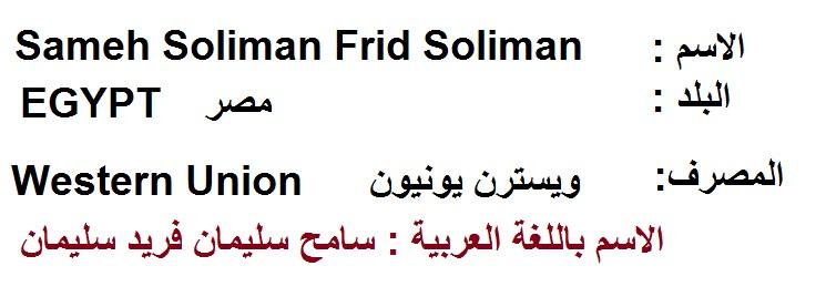 SAMEH SOLIMAN FRID SOLIMAN