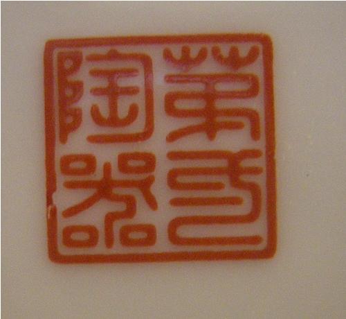 Early 1970s Seal Marking 第弐陶器 Daiichi Toki