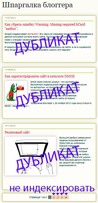 структура блога