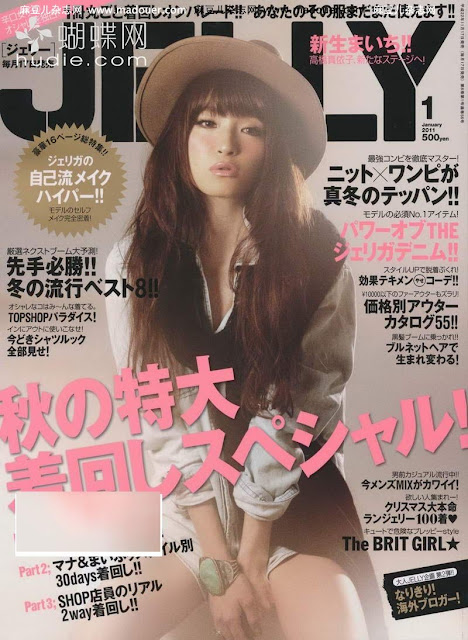 jelly january 2011 japanese magazine scans