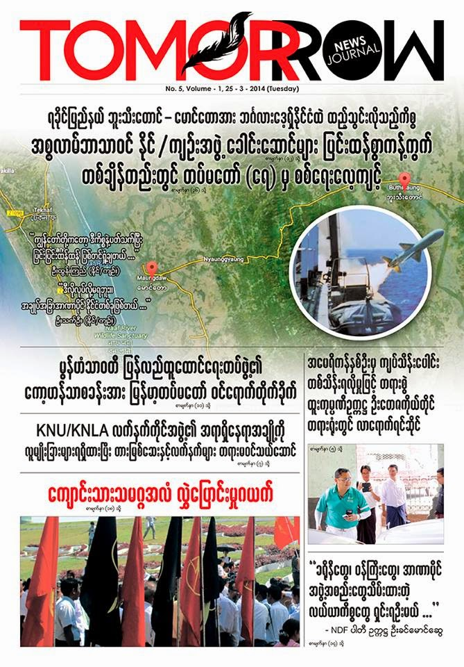 Aung Din – ဝင္ေငြခြန္ေကာက္ခံျခင္းမူဝါဒ (Income Tax Policy)