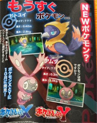 Imagenes de pokemon X e Y + nuevos pokemons Fake-corocoro-february-2013.jpg