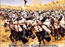 Νίκος Λυγερός - Η αντεπίθεση των ιπποτών