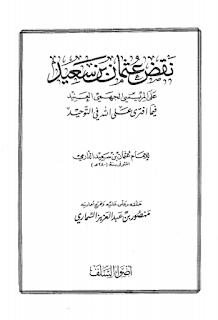 حمل كتاب نقض عثمان بن سعيد على المريسي الجهمي العنيد فيما افترى على الله في التوحيد - عثمان بن سعيد الدارمي