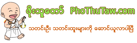 Pho Thu Taw | PhoThuTaw.com | ဖိုးသူေတာ္