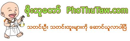 Pho Thu Taw