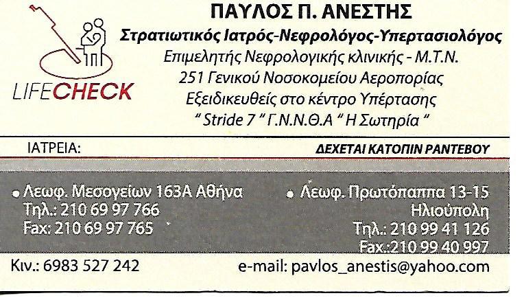 ΝΕΦΡΟΛΟΓΟΣ - ΥΠΕΡΤΑΣΙΟΛΟΓΟΣ