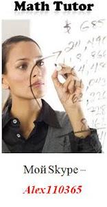 Учимся математике и английскому языку у профессионального репетитора Алексея Учителя