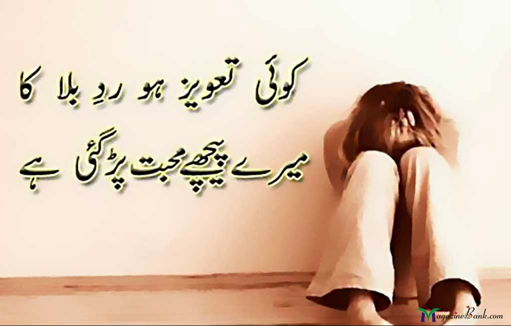Urdu Love Shayari For Him Sad Love Shayari Sms in Urdu