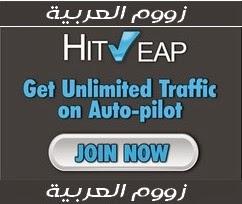 الحصول على آلاف الزوار مع موقع ترافيك hitleap