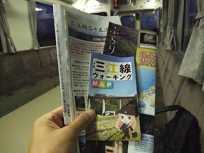 三江線 ウォーキングマップ