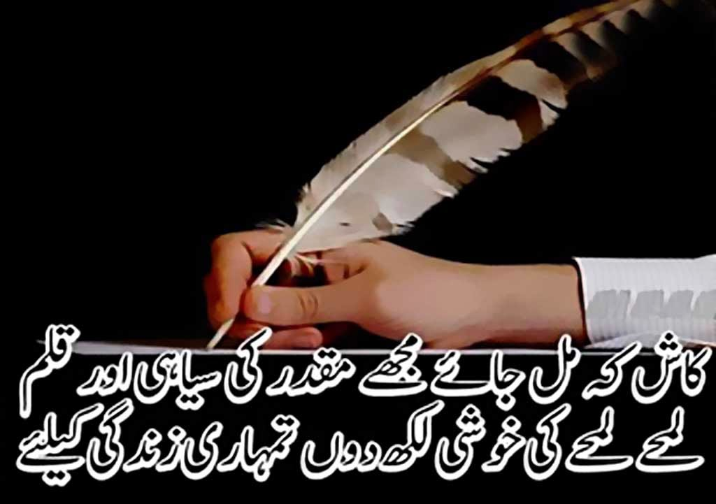 Urdu Love Poetry For Her Love Love Poetry In Urdu