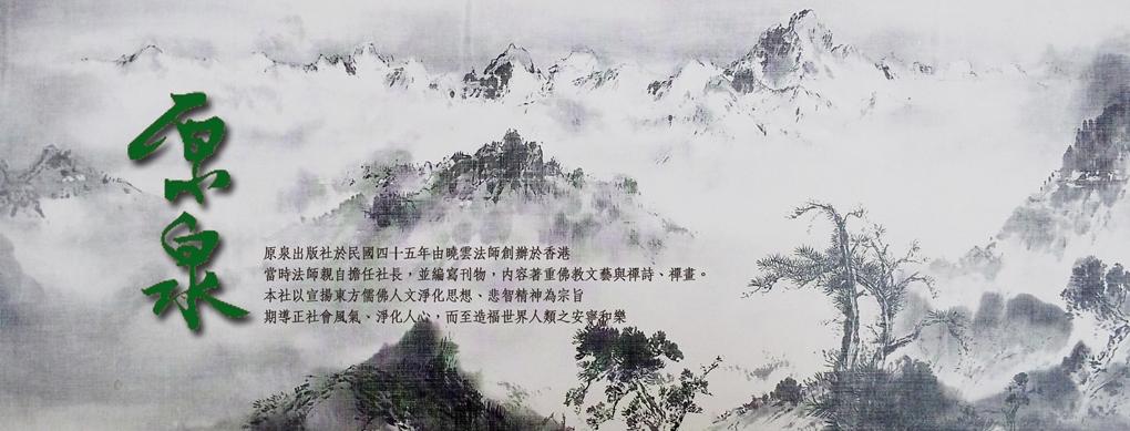 原泉出版社