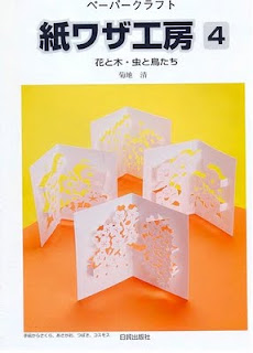 Free Anese Craft Book Download  Kirigami 4