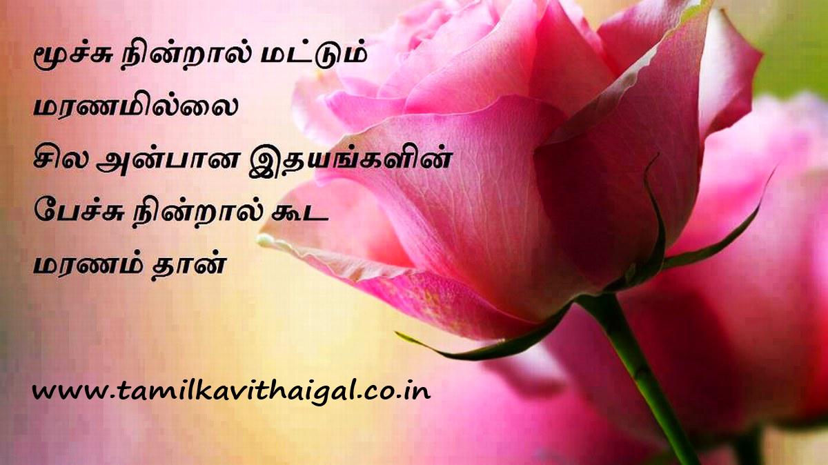 Whatsapp Status in Tamil   Tamil Status