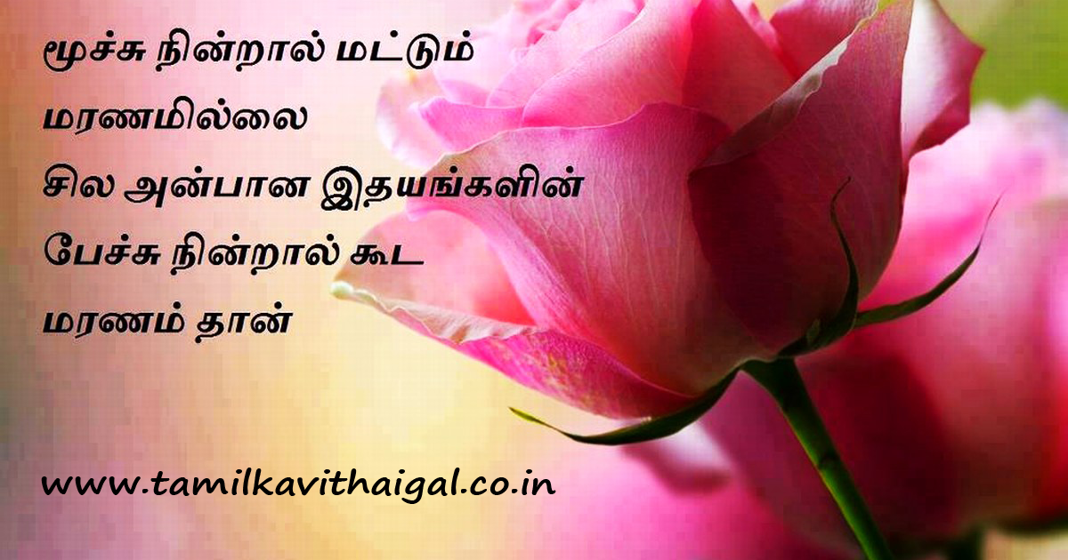 Tamil Kavithaigal: Tamil Love Poems For WhatsApp