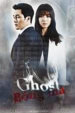 Bóng ma - Ghost - 유령