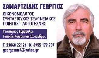 ΣΑΜΑΡΤΖΙΔΗΣ ΓΕΩΡΓΙΟΣ
