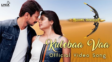 Ippadai Vellum – Kulebaa Vaa   Official Video Song   Udhayanidhi Stalin, Manjima Mohan   D. Imman