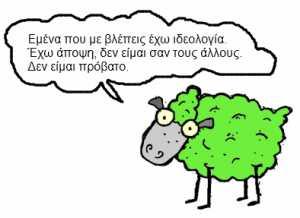 ειμαστε πρόβατα