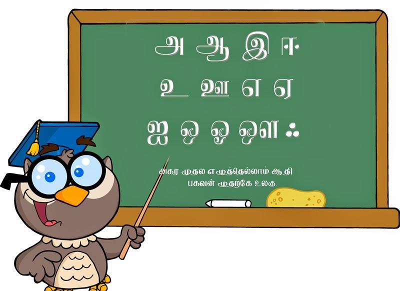 தமிழ் திணிப்பு செய்வோம்!