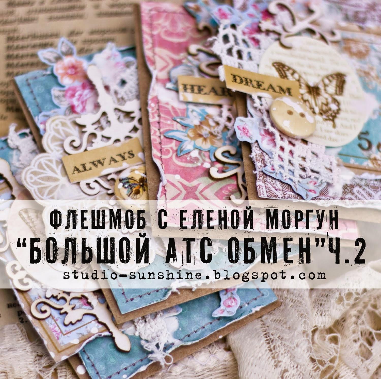 """""""Большой АТС обмен"""" вместе с Еленой Моргун"""