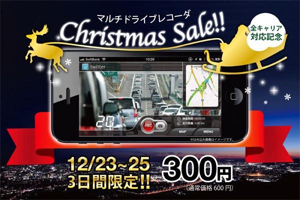 iPhone用多機能ドライブレコーダ「マルチドライブレコーダ」全キャリア対応記念クリスマスセール 300円(50%OFF) 12月23日から25日まで