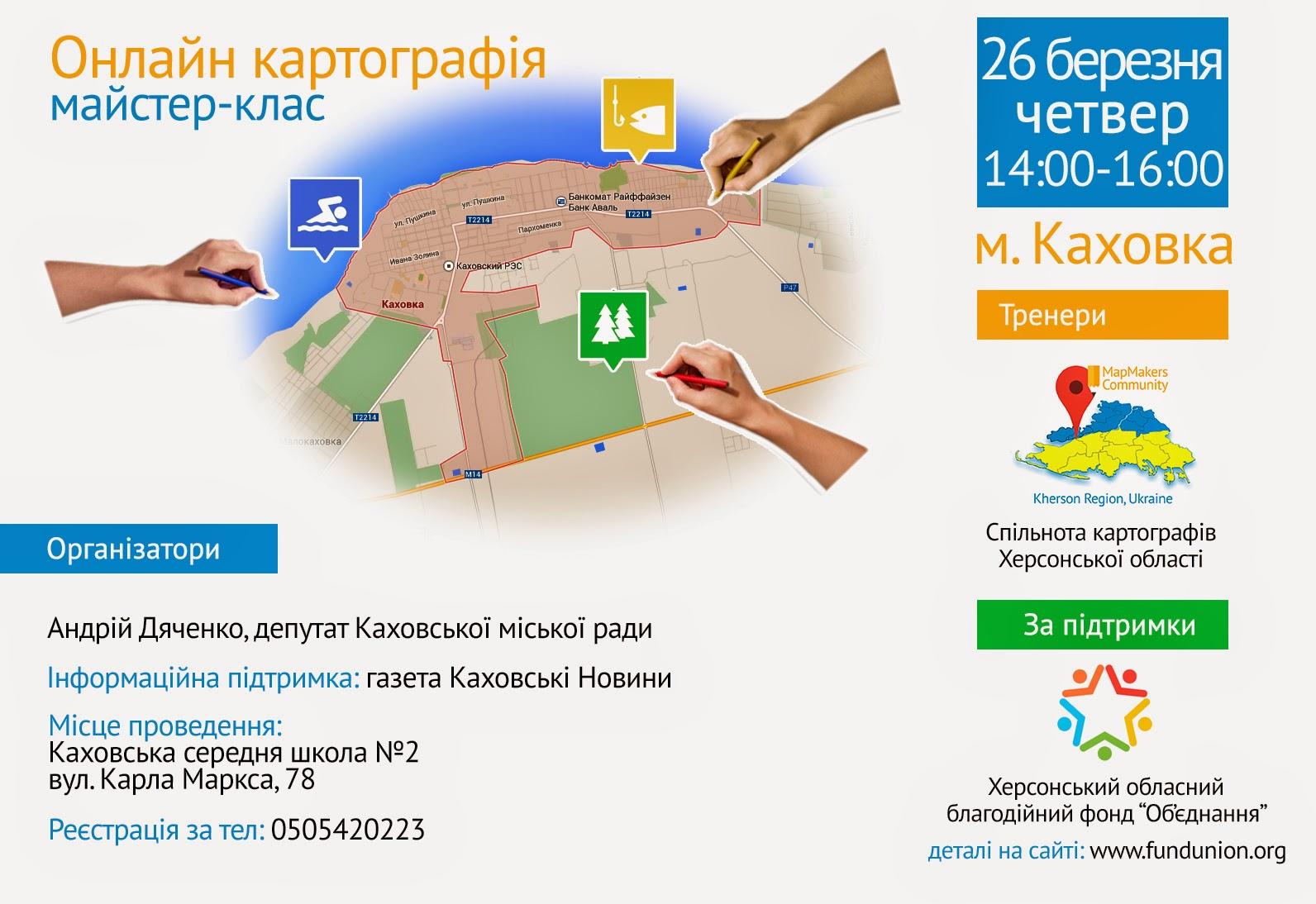 Майстер-клас з онлайн картографії у м. Каховка