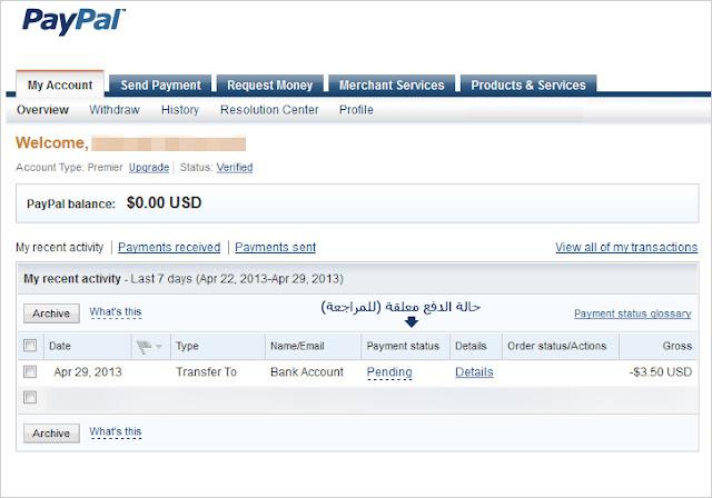 الحصول بطاقة بايونير ماستر كارد 6.bmp