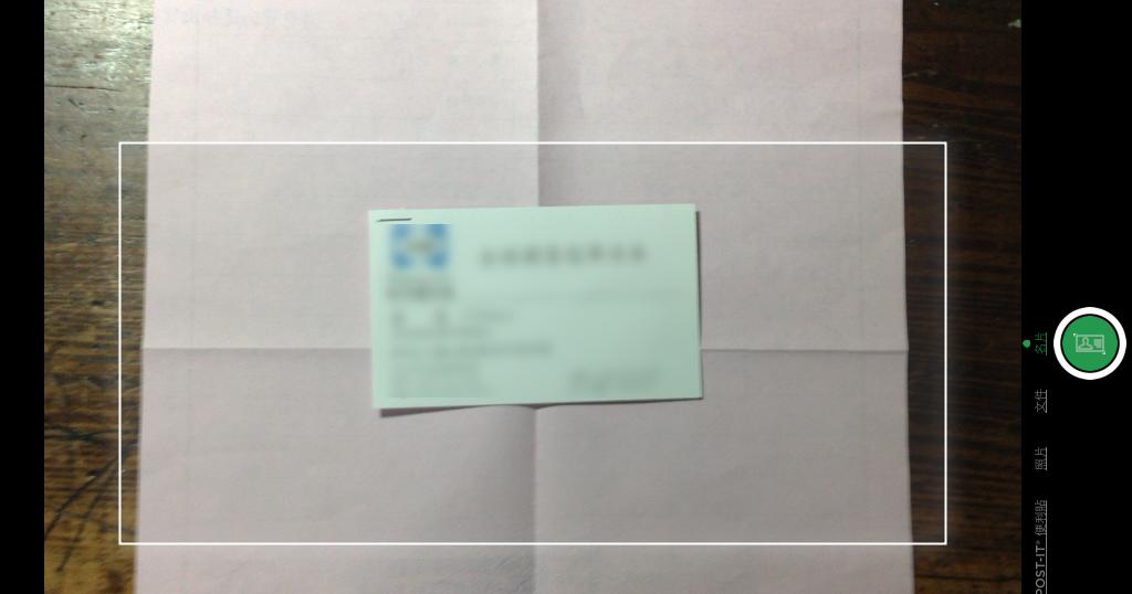 用 Evernote 更有效建立通訊錄:名片相機最佳化流程心得