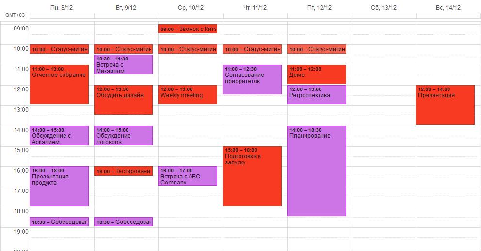 Календарь со множеством прерываний
