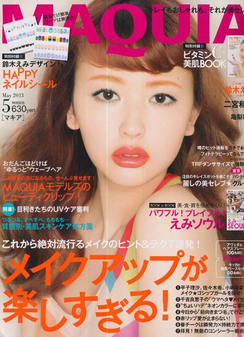 MAQUIA (マキア) May 2013 Emi Suzuki 鈴木えみ