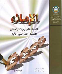 Download Buku Bahasa Arab Untuk SD Kelas 4 Gratis ~ T4Belajar Arabic