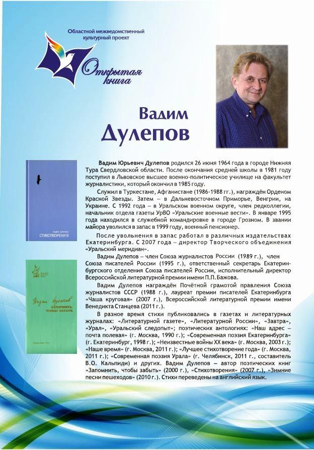 http://teenbook.ru/UPLOAD/fck/File/Dulepov_afisha.pdf