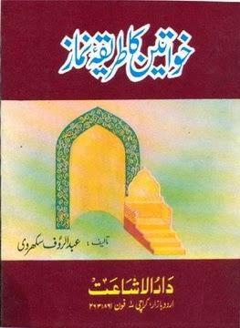 Khawateen ka tareeqa e namaz by Mulana Abdur Rauf Surkharvi