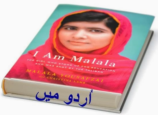 i-am-malala-urdu-book