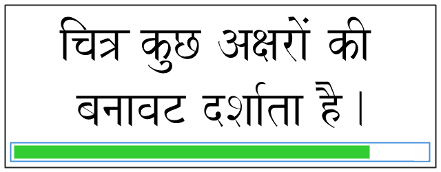shusha hindi font