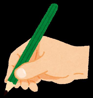 鉛筆の持ち方のイラスト