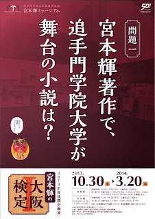 http://www.ipponmatsu-kisen.com/pdf/miyamototeru_osakakentei_1.PDF