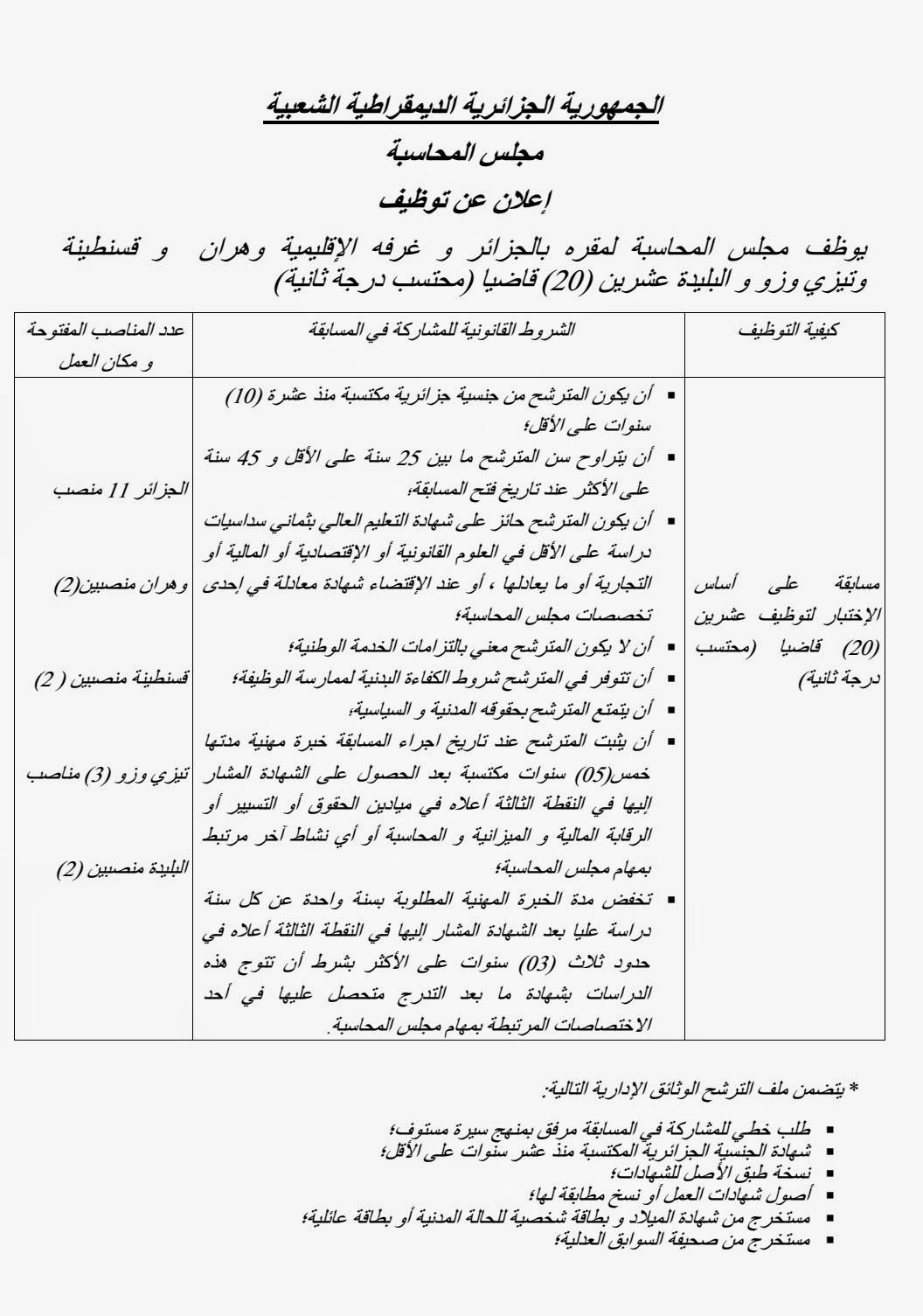 التوظيف في الجزائر : مسابقة توظيف 20 منصب في مجلس المحاسبة جويلية 2014