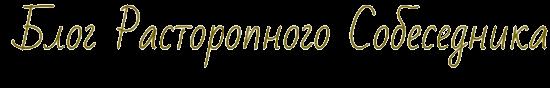 Блог Расторопного Собеседника (Психология и Здоровье)