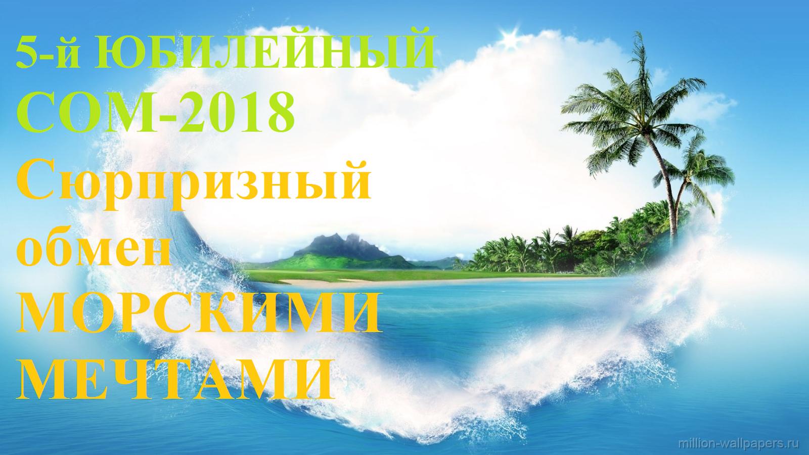 ГАЛЕРЕЯ СОМ-2018 по этой ссылке
