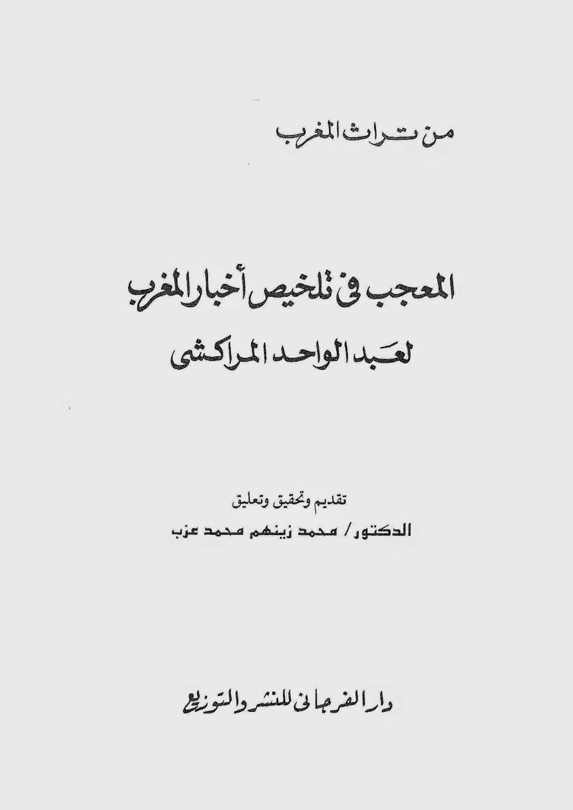 المعجب في تلخيص أخبار المغرب لـ عبد الواحد المراكشي ( ط. دار الفرجاني )