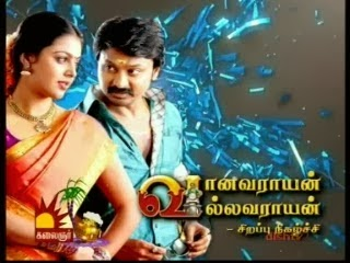 Vanavarayan Vallavarayan Sirappu Nigalchi Team Interview With Krishna Kulasekaran,Makapa Anand – Kalaingnar Tv Pongal Special Tv Program Shows 14-01-2014