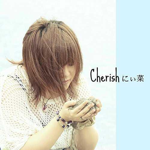 [Single] にぃ菜 – Cherish (2015.11.08/MP3/RAR)