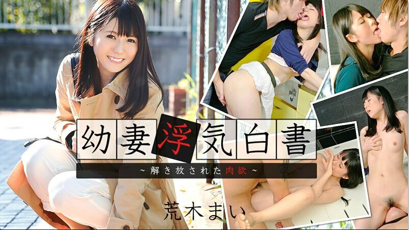 [Uncensored] 0894 Mai Araki
