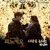 [Single] Park Shin Hye - Pinocchio OST Part.4