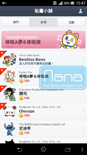 spain vpn freetrail for line sticker 西班牙vpn line贴图